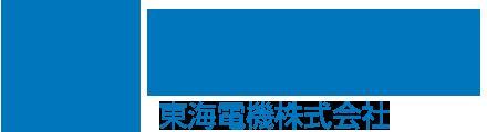 東海電機株式会社